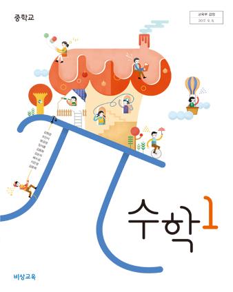 비상 교육 고 1 수학 교과서 pdf