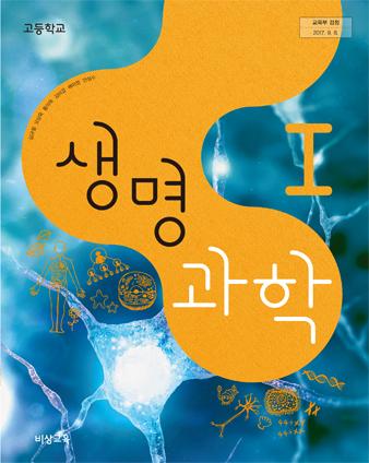 비상 교육 생명 과학 2 교과서 pdf