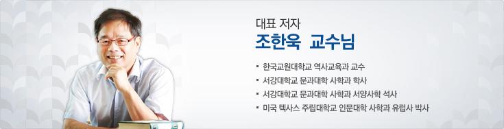 중등 역사 조한욱