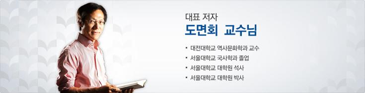고등 한국사 도면회