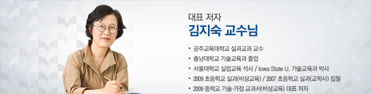 중등 기술/가정 김지숙